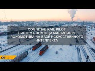 Cognitive Rail Pilot