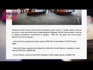 [Российская Дрифт Серия RDS] Новые ливреи и судьи RDS GP и FIA IDC    BOKOM NEWS RDS