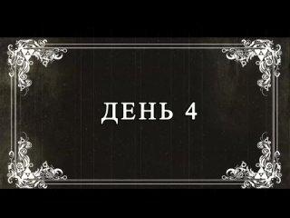 """""""Исправление"""" (фильм 3 отряда, 4 смена, 2019 г.)"""