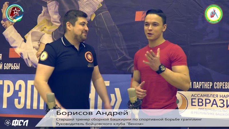 Интервью - Борисов Андрей