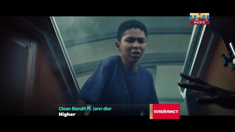 Clean Bandit feat. iann dior - Higher (ТНТ Music) Плейлист