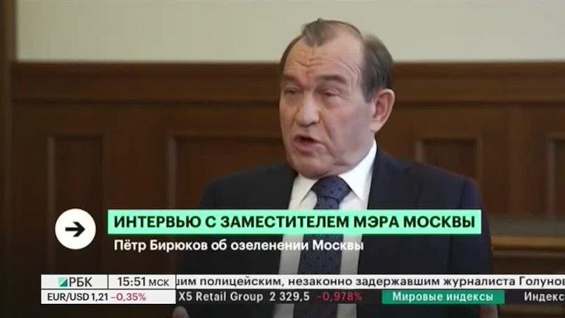 Пётр Бирюков об озеленении Москвы