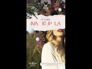 Ivan Kupala Story
