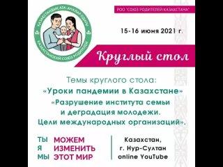 ПРЕСС-АНОНС  РОО «Казахстанский Союз Родителей» организует 15-16 июня 2021г. в г.Нур-Султан два круглых стола: