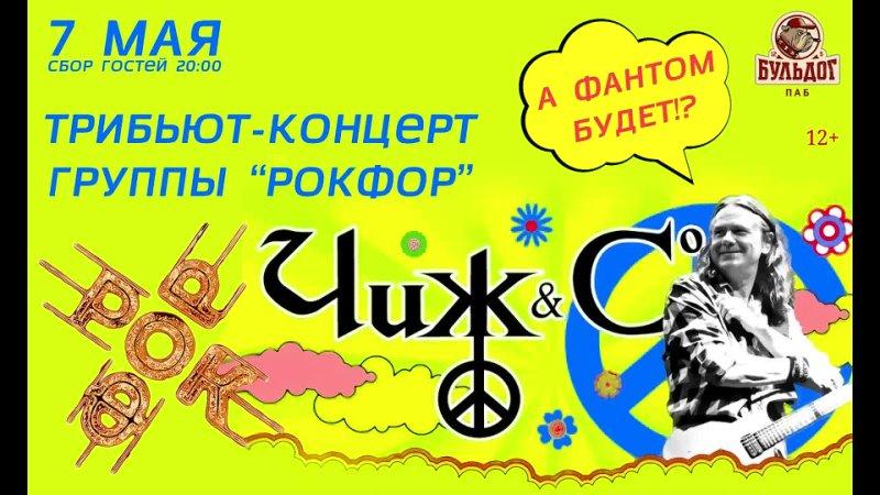 ЧИЖ трибьют шоу РОКФОР 7 Мая Бульдог