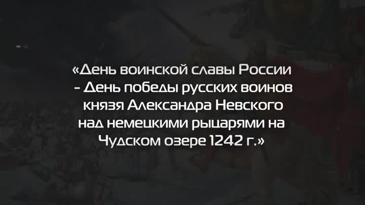 Информационный онлайн-час - День победы русских воинов князя Александра Невского над немецкими рыцарями на Чудском озере