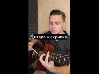 гитара это скрипка