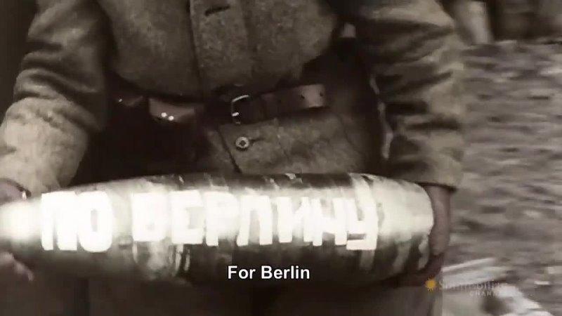 Штурм Берлина в цвете Вторая Мировая Война в Цвете