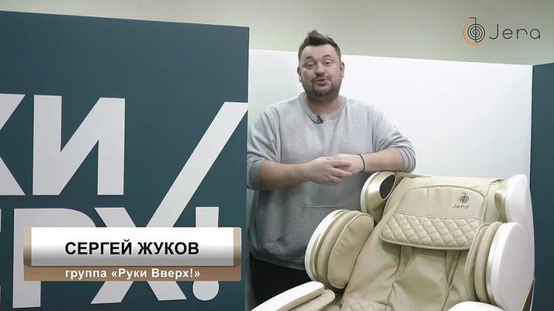 Сергей Жуков о новинке 2021 года о массажном кресле Jera Mantra (720p).mp4