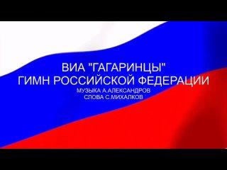 ВИА ГАГАРИНЦЫ - ГИМН РОССИИ.mp4