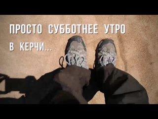 Просто_субботнее_утро_в_Керчи