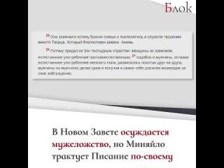 В Госдуму собрался еще один лицемер. Миняйло, называющий себя православным, оскорбляет РПЦ.