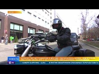 В Москве стало больше мотоциклов, а число ДТП с байкерами упало в два раза