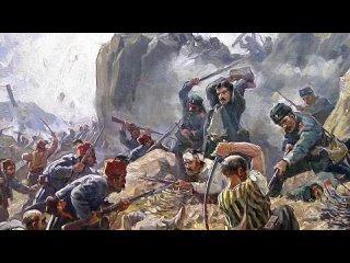 Из истории Русско -турецкой войны 1877-1878 годов (1)