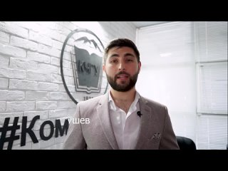 Начальник управления молодёжной политики и социальных проектов КЧГУ Науруз Каппушев
