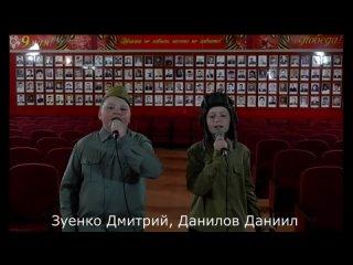 Зуенко Дима и Данилов Даниил - Над полем танки грохотали