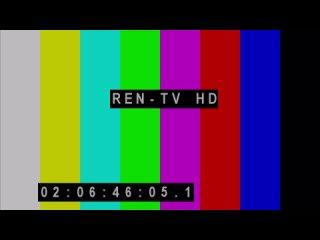 Конец эфира (Рен ТВ HD, )