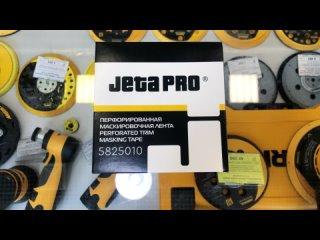 Лента Jeta Pro для защиты и маскировки уплотнителей и молдингов