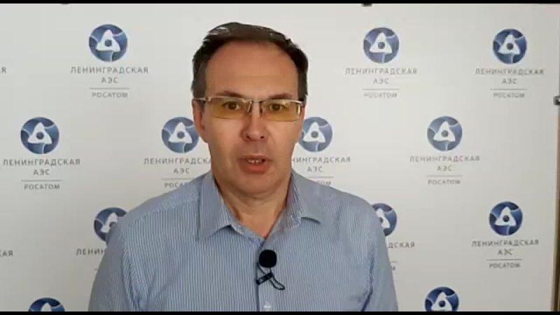 Видео от Ленинградская АЭС
