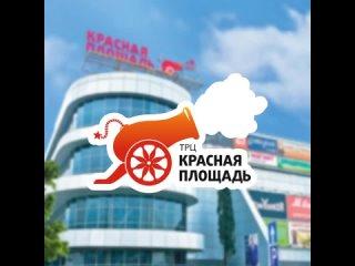 Проведите незабываемое лето с ТРЦ «Красная Площадь» г.Туапсе!