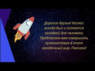 """Виртуальная книжная выставка """"Книга - путь к звездам"""""""