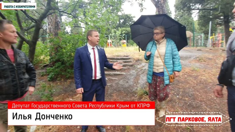 Илья Донченко ЛЮДЕЙ ЛИШАЮТ СКВЕРА В ПГТ ПАРКОВОЕ ГОРОДСКОГО ОКРУГА ЯЛТА