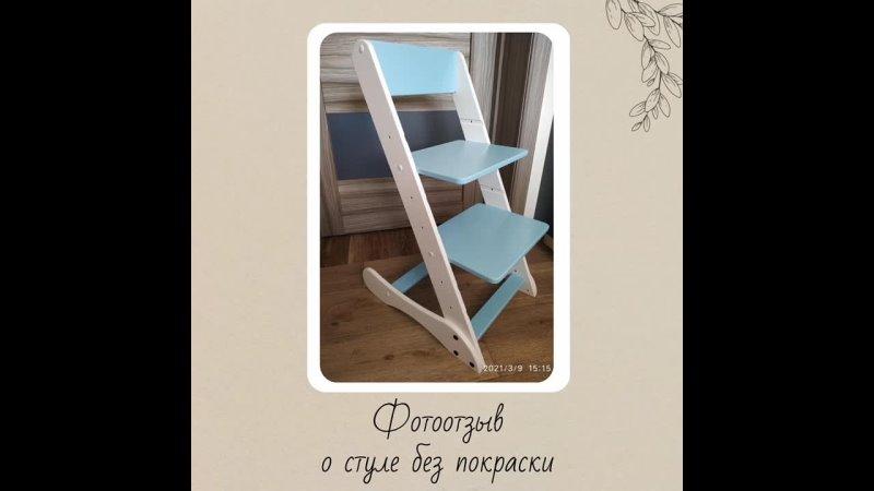 Растущий стул без окраски