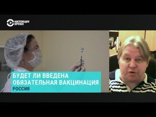 Будет ли введена обязательная вакцинация в России?