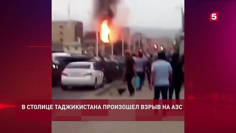 Мощный взрыв на АЗС в Душанбе