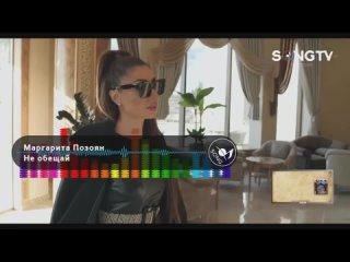 Маргарита Позоян - Не обещай (SONG TV Россия)
