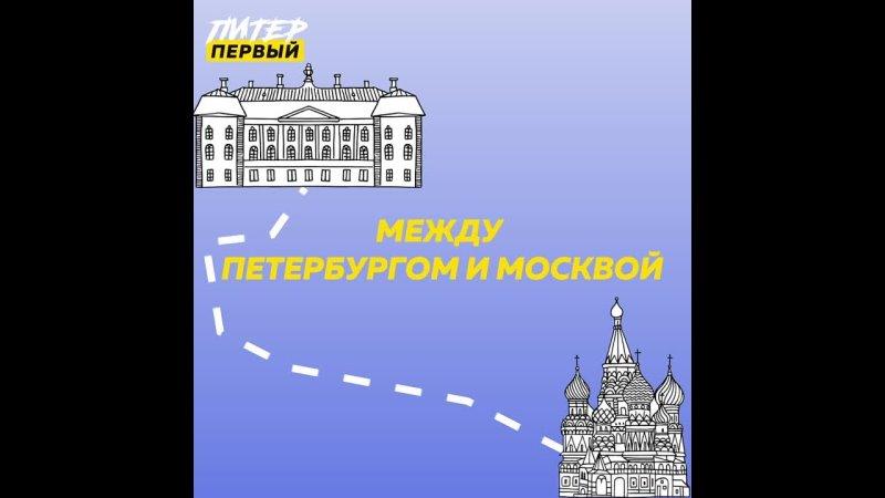 Веломаршрут Петербург Москва