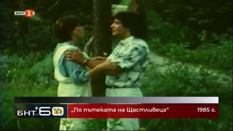 Орлин Горанов и Кристина Димитрова Воспоминание из детства 1985г