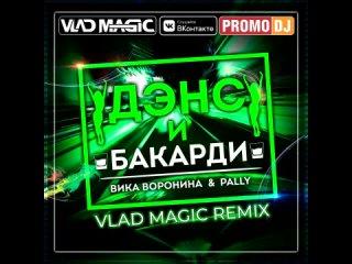 Вика Воронина feat. PALLY - Дэнс и бакарди (Vlad Magic remix)