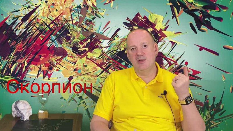 ВЕСЫ СКОРПИОН СТРЕЛЕЦ РУНЫ прогноз на ИЮЛЬ 2021 года от SERGEI PIROGOV