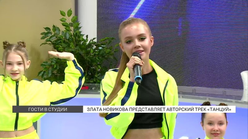 Злата Новикова с авторским треком Танцуй