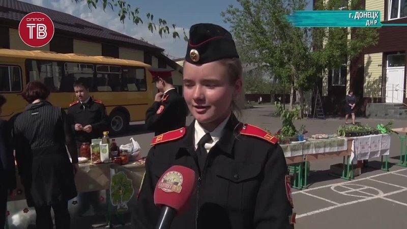 Зелёная ярмарка в школе №4 Кадетском корпусе им А Захарченко