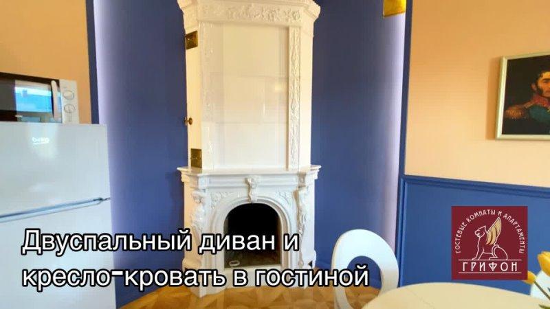 Апартаменты Делюкс а-ля Рус с камином