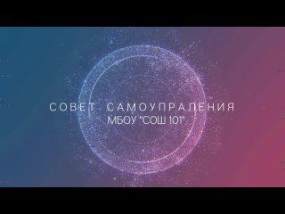 Субботник МБОУ СОШ 101