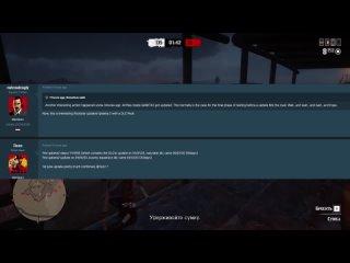 Крупное Обновление в Red Dead Online в начале июня?