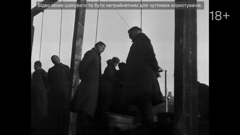 БАБИН ЯР. КОНТЕКСТ. Казнь осужденных на Киевском процессе (1946)