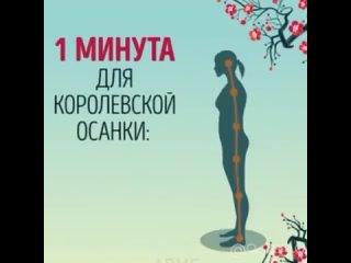 Упражнения_для_красивой_спины