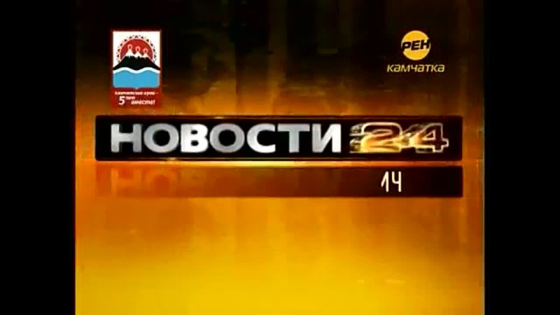 Новости 24 (РЕН ТВ Камчатка, 28.06.2012)