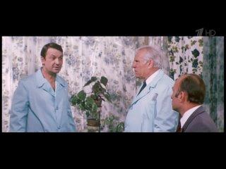 «Неисправимый лгун» (1973) - комедия, реж. Виллен Азаров