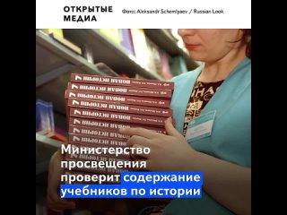 Российские учебники по истории проверят после критики Путина