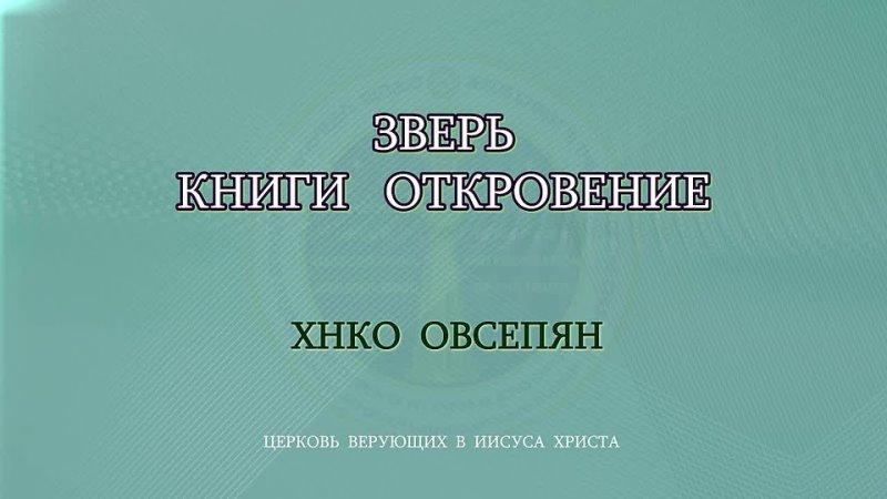 RQ294 Зверь книги откровение Хнко Овсепян
