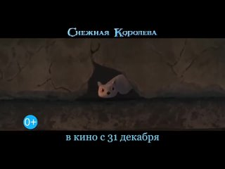 Трейлер Снежная королева