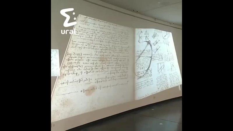 В Екатеринбурге открылась выставка посвящённая творчеству Леонардо Да Винчи