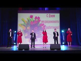 Музыкальное поздравление вокального ансамбля народной вокальной студии PROвокал МБУК БГО ЦКС с Днем медицинского  работника.
