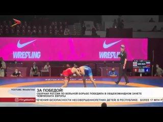 Сборная России по вольной борьбе победила в общекомандном зачёте чемпионата Европы