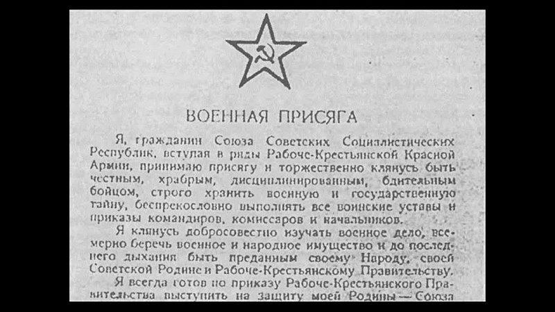 Присяга Сталина С фото